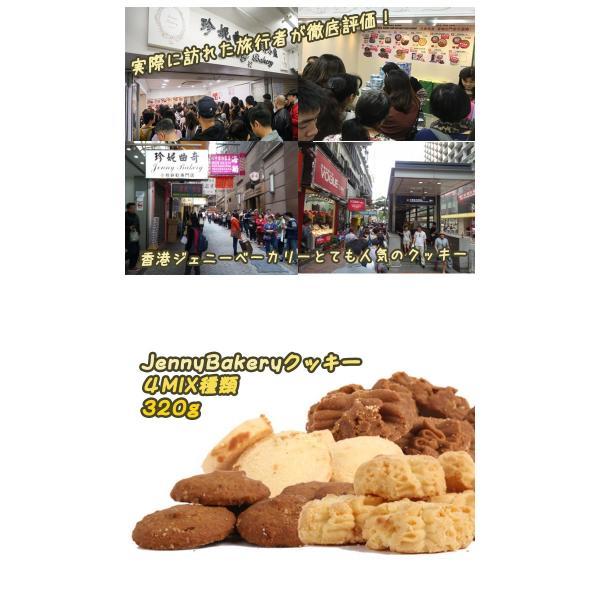 ★送料無料★ジェニーベーカリー 4mix バタークッキー S(320g) 大人気の香港 バタークッキーJennyBakery珍〓曲奇聡明小熊海外菓子香港|maruhachimart|02