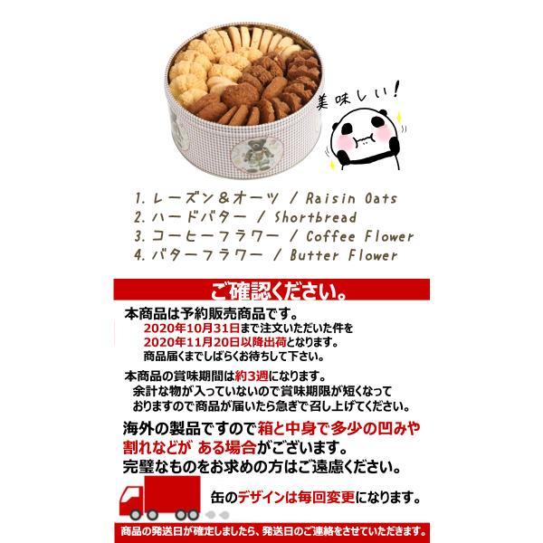 ★送料無料★ジェニーベーカリー 4mix バタークッキー S(320g) 大人気の香港 バタークッキーJennyBakery珍〓曲奇聡明小熊海外菓子香港|maruhachimart|03
