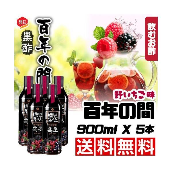 飲むお酢 黒酢百年の間 野いちご味 900ml X 5本セット|maruhachimart