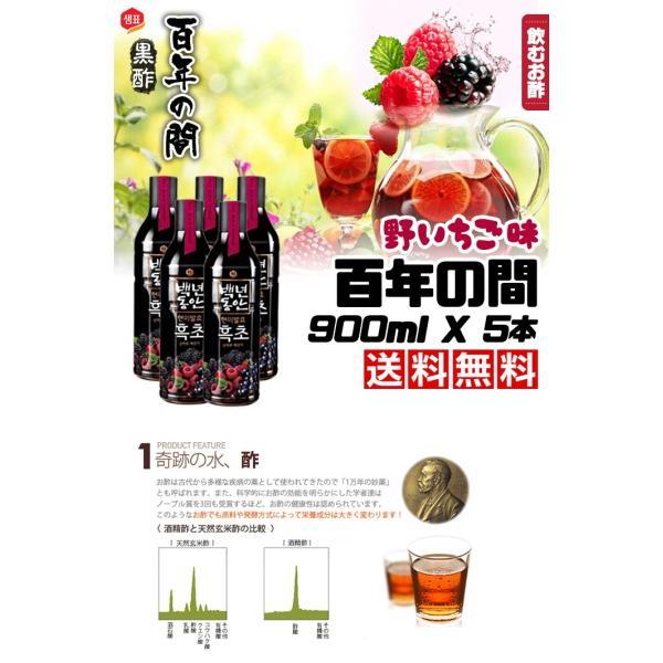 飲むお酢 黒酢百年の間 野いちご味 900ml X 5本セット|maruhachimart|02