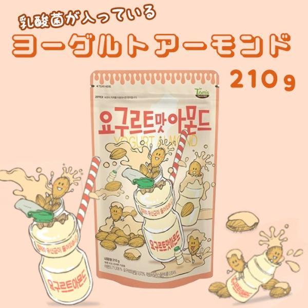 ★大人気♪ ヨーグルトアーモンド 210g X 1袋★|maruhachimart
