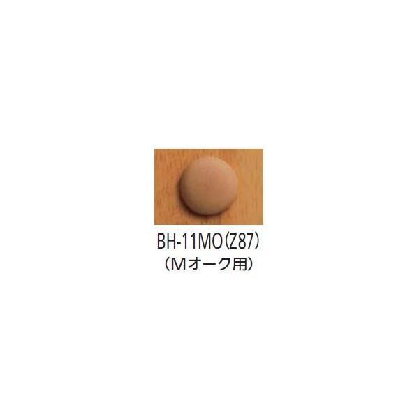 ビスキャップ Mオーク BH-11MO(Z87)100個入【階段 廊下 玄関 取付 介護 福祉 手摺 売れ筋】