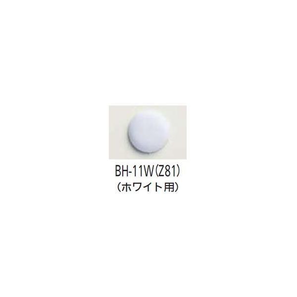 ビスキャップ ホワイト BH-11W(Z81)100個入【階段 廊下 玄関 取付 介護 福祉 手摺 売れ筋】
