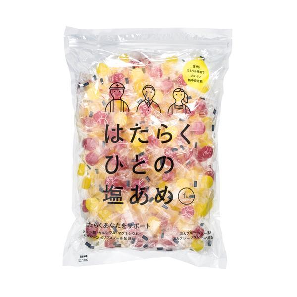 はたらくひとの塩あめ 1kg×10個【ブルーベリーとグレープフルーツ味】熱中症対策 夏バテ対策 熱中飴 予防 塩分 飴 塩飴 キャンディー