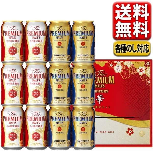 お歳暮 御歳暮 ビール beer ギフト プレゼント 飲み比べ 送料無料 一部地域除 サントリー プレミアムモルツ DD3P 華 セット 誕生日 プレミアム 年賀 醸造家 御祝|maruhiro2