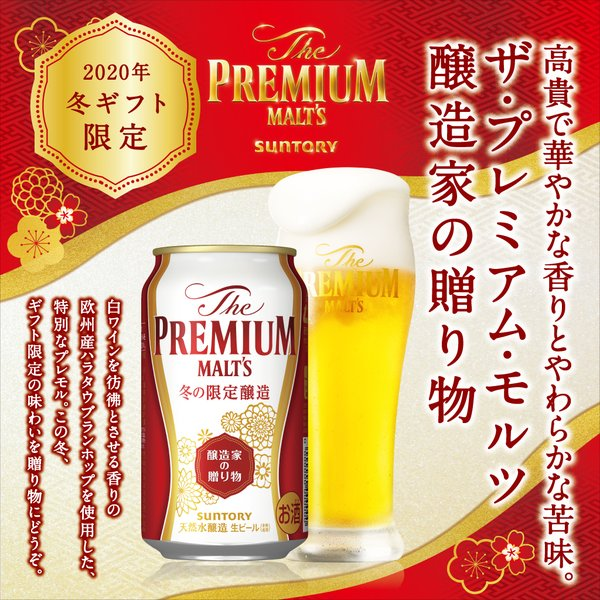 お歳暮 御歳暮 ビール beer ギフト プレゼント 飲み比べ 送料無料 一部地域除 サントリー プレミアムモルツ DD3P 華 セット 誕生日 プレミアム 年賀 醸造家 御祝|maruhiro2|06