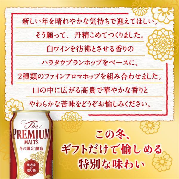 お歳暮 御歳暮 ビール beer ギフト プレゼント 飲み比べ 送料無料 一部地域除 サントリー プレミアムモルツ DD3P 華 セット 誕生日 プレミアム 年賀 醸造家 御祝|maruhiro2|07