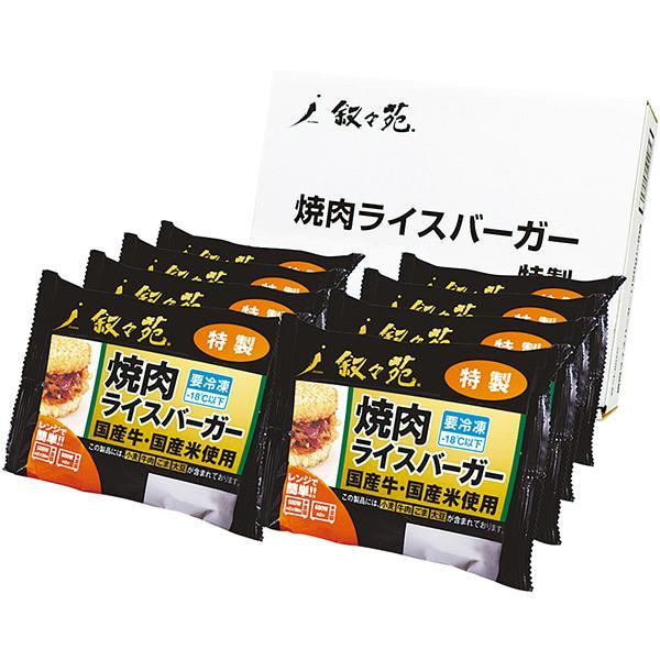 お中元 御中元 ギフト 叙々苑 焼肉ライスバーガー特製8個セット 産地直送商品
