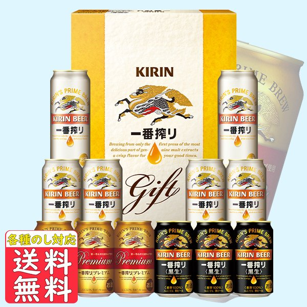 母の日ビールギフトプレゼントキリン一番搾り4種飲みくらべセットK-IPCZ3(一部地域除く)