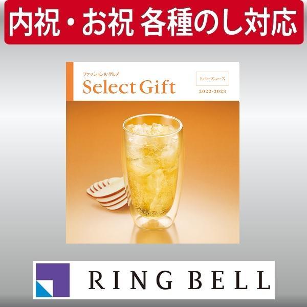 ギフト 贈り物 プレゼント カタログギフト リンベル セレクトギフト トパーズ・オレンジ  内祝 御祝