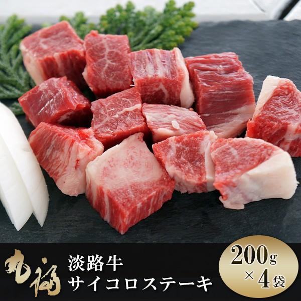 淡路牛サイコロステーキ 800g (200g×4袋) 国産 ボリューム満点 冷凍配送 maruhuku