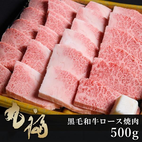 兵庫県産淡路和牛 ロース 500g 黒毛和牛 焼肉用 冷蔵配送|maruhuku