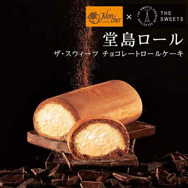 モンシェール×ザ・スウィーツ チョコレートロールケーキ