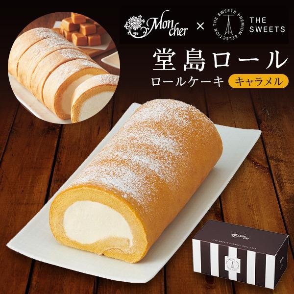 モンシェール×ザ・スウィーツ キャラメルロールケーキ
