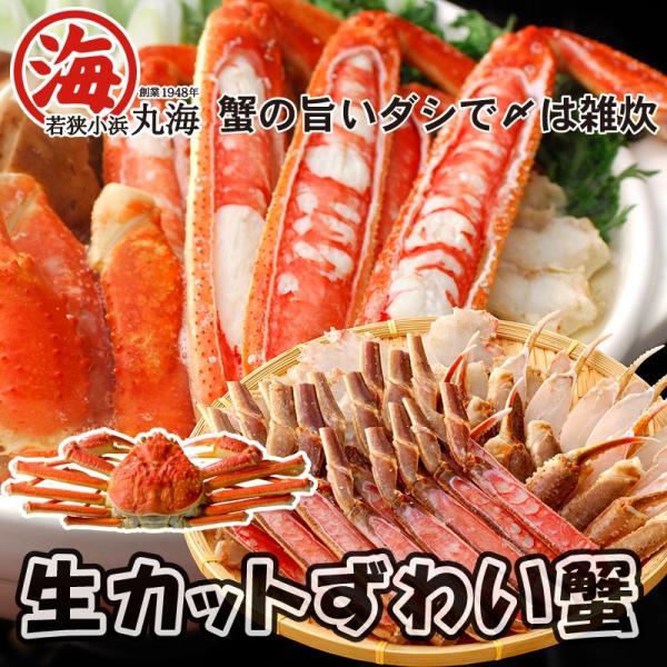 ズワイガニ カット生本ズワイ蟹 かに カニ 蟹 かに盛り1kg/総重量1.2kg[お歳暮/鍋/冷凍便/人気]|marukai
