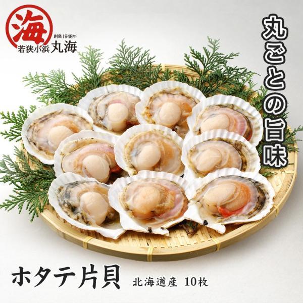 ホタテ ほたて 帆立 貝柱 片貝 北海道産 ほたて貝柱 10枚