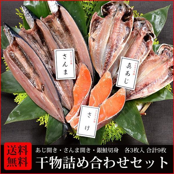 干物 送料無料 (1) あじ開き・さんま開き・銀鮭切身 各3枚入 合計9枚 干物詰め合わせセット 朝食・お酒のおつまみ・お弁当のおかずに最適です |marukatsu-onjuku11
