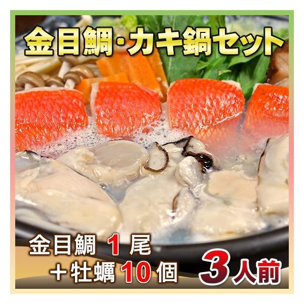 カキ牡蠣・金目鯛鍋セット(冷凍)3人前送料無料カラーレシピ付〔真空〕刺身用金目鯛を三枚おろしにしてウロコを取り、頭・中骨・腹骨も真空パックでかきは特大|marukatsu-onjuku11