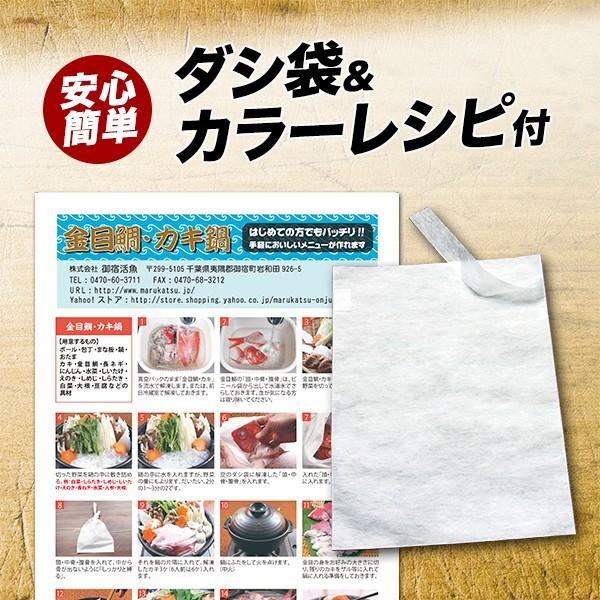 カキ牡蠣・金目鯛鍋セット(冷凍)3人前送料無料カラーレシピ付〔真空〕刺身用金目鯛を三枚おろしにしてウロコを取り、頭・中骨・腹骨も真空パックでかきは特大|marukatsu-onjuku11|02