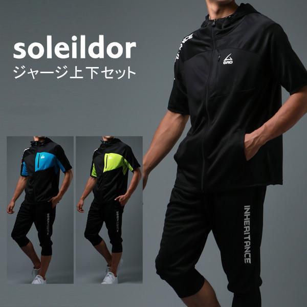ジャージ上下メンズ別注品上下セットランニングウェア半袖セットアップクロップド7分丈スポーツトレーニングソレイルドール