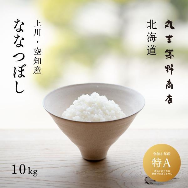 新米 米 5kg×2袋 10kg お米 北海道ななつぼし もせうし産 10kg 白米 30年産 送料無料|marukichikayano