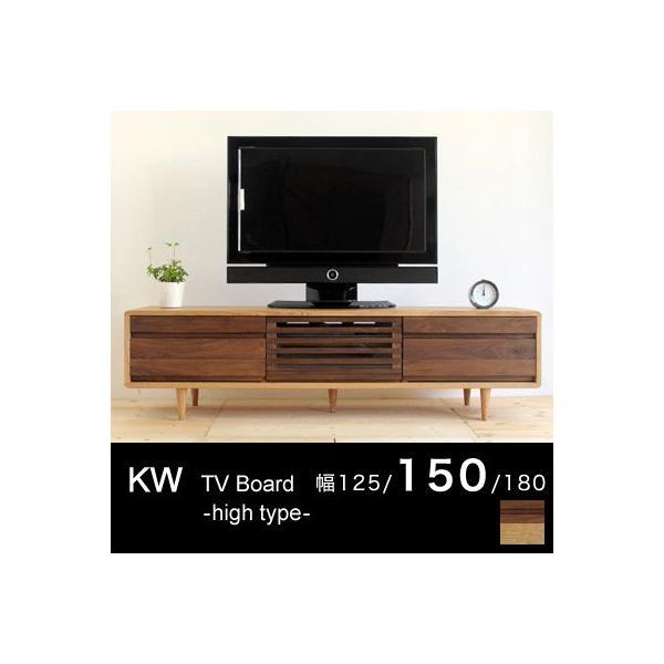 RoomClip商品情報 - KW  テレビ台 テレビボード 150 42型 46型 52型 ハイタイプ 送料無料