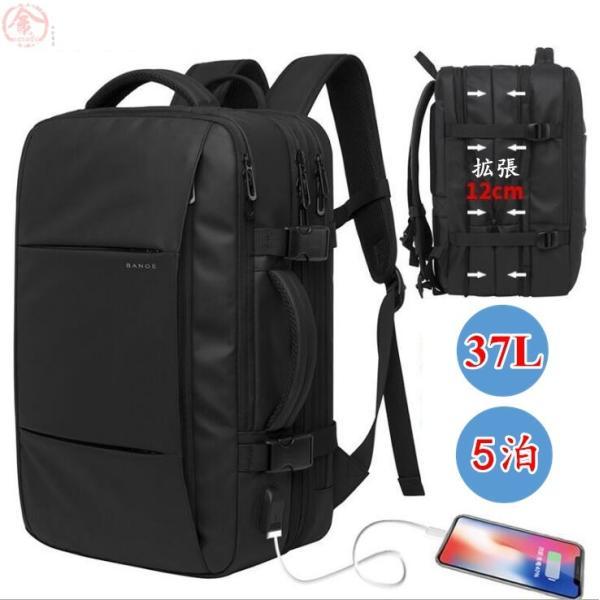リュックサック メンズ バッグ かばん 拡張タイプ ビジネスバッグ リュック 大容量 37L USB充電 防水 通気 減圧 5泊 PC収納 出張 旅行|marukinsyouten