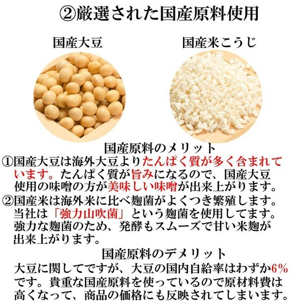 調味料 味噌 米味噌 米みそ 麹 大豆 ふるどの 天然醸造 みそ 1kg袋2ヶ入|marumanjouzou|06