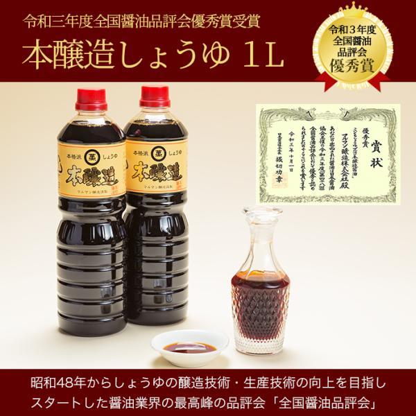 期間限定 ポイント10倍 調味料 しょうゆ 濃口醤油 本醸造 醤油 1L|marumanjouzou|02