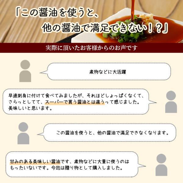 期間限定 ポイント10倍 調味料 しょうゆ 濃口醤油 本醸造 醤油 1L|marumanjouzou|03