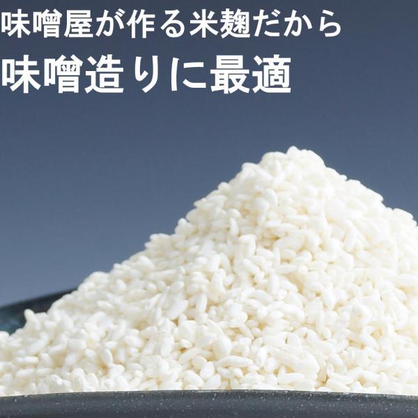 こうじ 米麹 1kg 国産米 生麹|marumanjouzou