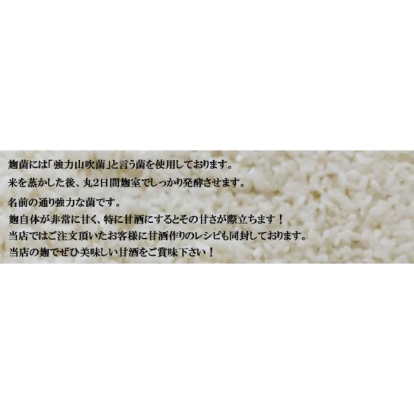 こうじ 米麹 1kg 国産米 生麹|marumanjouzou|04