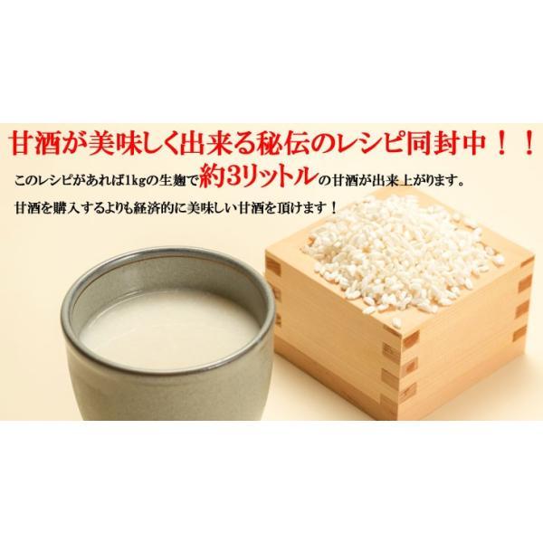 こうじ 米麹 1kg 国産米 生麹|marumanjouzou|05