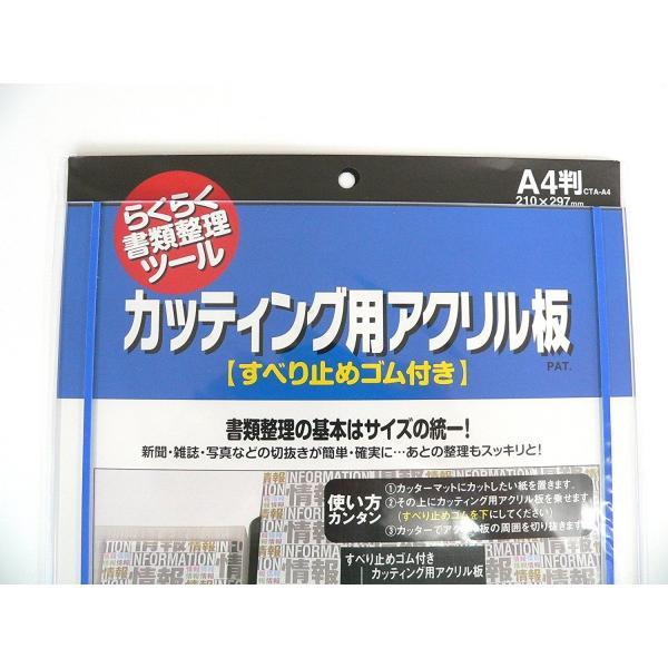 井上製作所 カッティング用アクリル板 A4サイズ CTA-A4