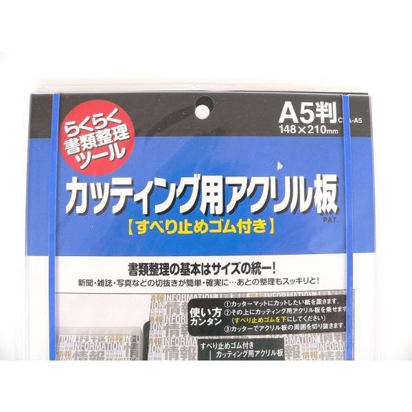 井上製作所   カッティング用アクリル板 A5サイズ    CTA-A5