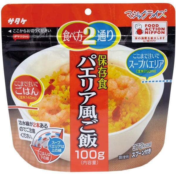 サタケ マジックライス パエリア風ご飯 100g単品 marumarumaru 03