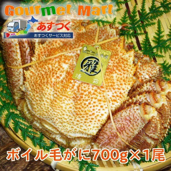 北海道産 冷凍毛蟹(毛がに)700g 1尾 特大毛ガニ お中元 ギフト