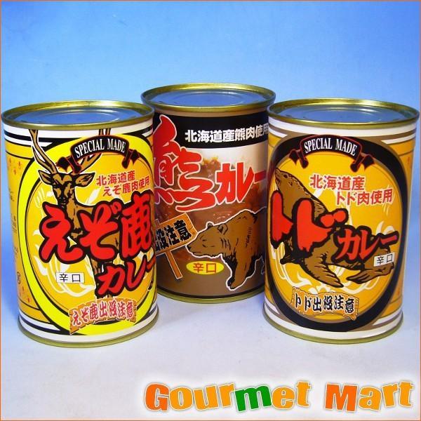 お取り寄せ ギフト (鹿肉・トド肉・熊肉)3種缶詰めカレーセット