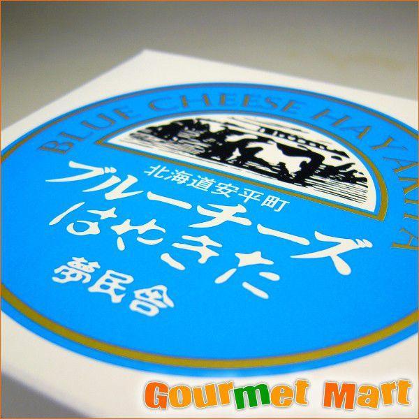 北海道 早来 ブルーチーズ