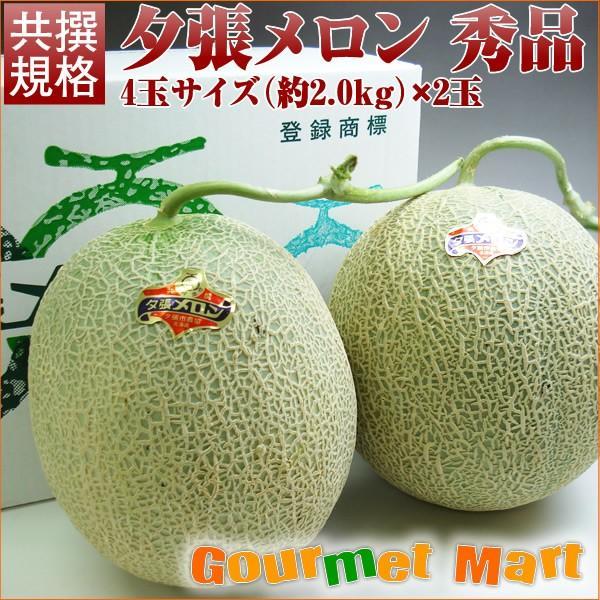 お中元 ギフト 北海道産 夕張メロン(共撰)秀品 約2.0kg×2玉