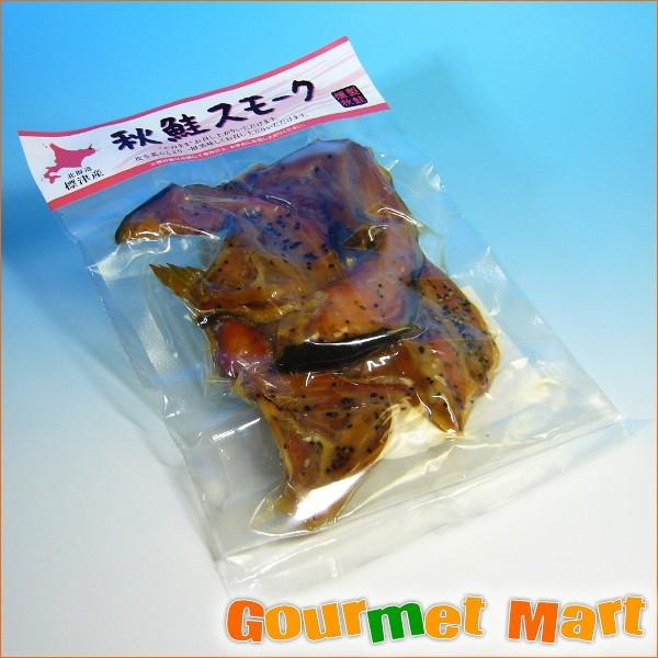 北海道産 秋鮭スモーク 秋鮭燻製