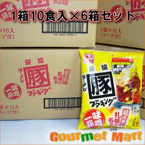 お歳暮 ギフト 札幌ラーメン ブタキング 味噌ラーメン 60食セット