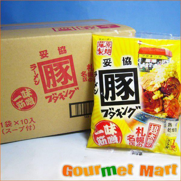 お歳暮 ギフト 札幌ラーメン ブタキング 味噌ラーメン 10食セット