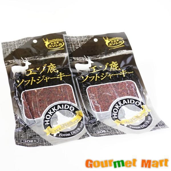 ゆうパケット限定/送料込 北海道産 エゾ鹿ソフトジャーキー2個セット ポイント消化 送料無料