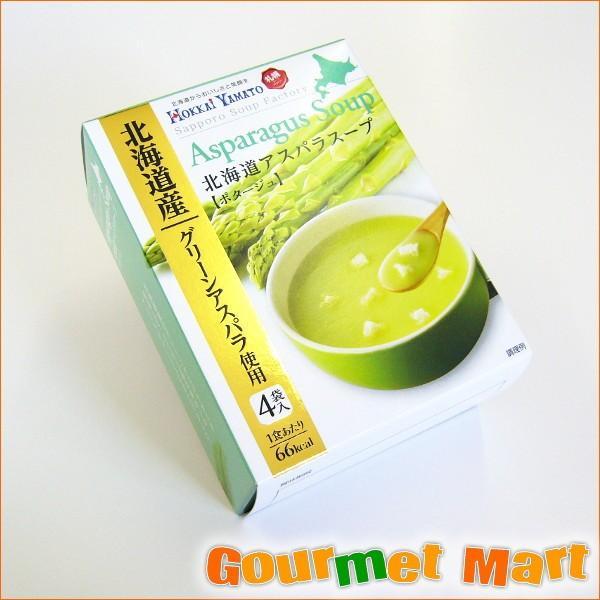 札幌スープファクトリー アスパラガススープ 北海道産グリーンアスパラ