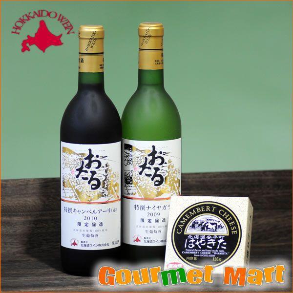 お取り寄せ ギフト 北海道はやきたカマンベールチーズセットB(おたるワイン赤・白)
