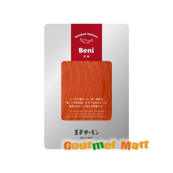 お取り寄せ ギフト 北海道 王子サーモン 王子の紅鮭スモークスライス80g