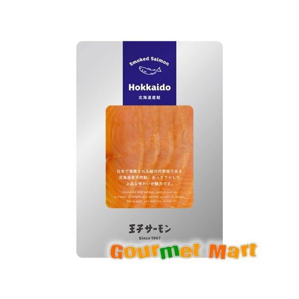 お取り寄せ ギフト 北海道 王子サーモン 北海道産スモークスライス60g