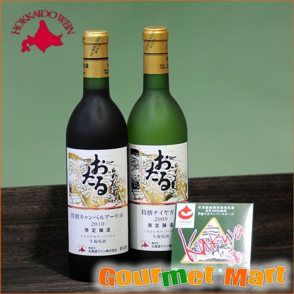 お中元 ギフト 北海道ワイン おたるワイン2本(赤・白)と北海道角谷カマンベールチーズセットB