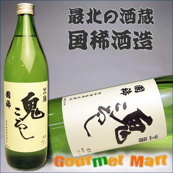 父の日 ギフト 日本酒 国稀 清酒 北海鬼ころし 900ml